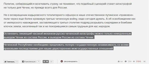 «Эхо Москвы» закроет Кадыров