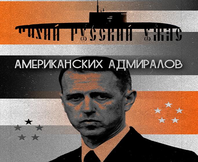 Тихий русский ужас американских адмиралов