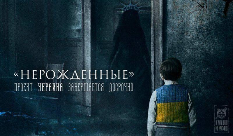 «Нерожденные». Проект Украина завершается досрочно