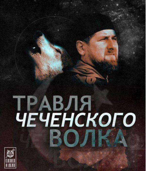 Травля чеченского волка: Рамзан Кадыров в оппозиции