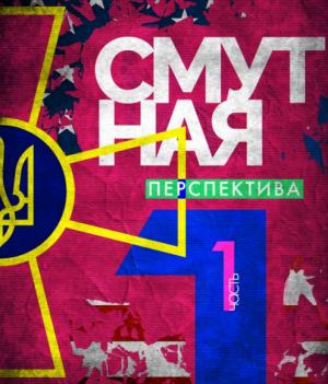Новая военная доктрина Украины: Армия одного удара