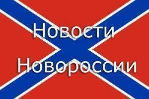 Сводка событий Новороссии за 12 февраля 2016 года