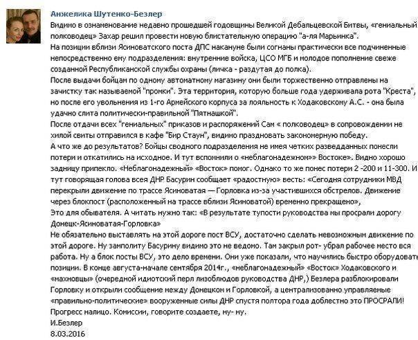 И. Безлер о вчерашних боях под Ясиноватой