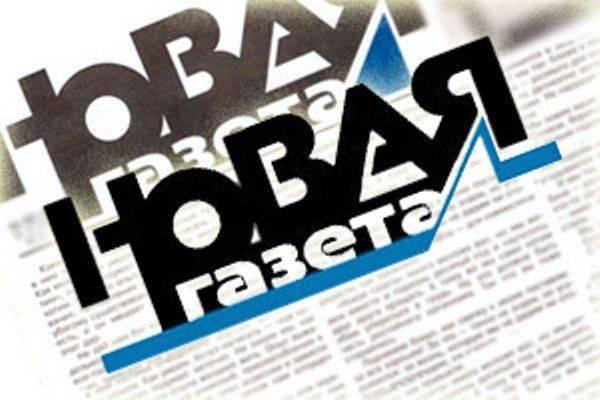 """""""Новую газету"""" проверят на утаивание налогов с """"оффшорной панамы"""""""