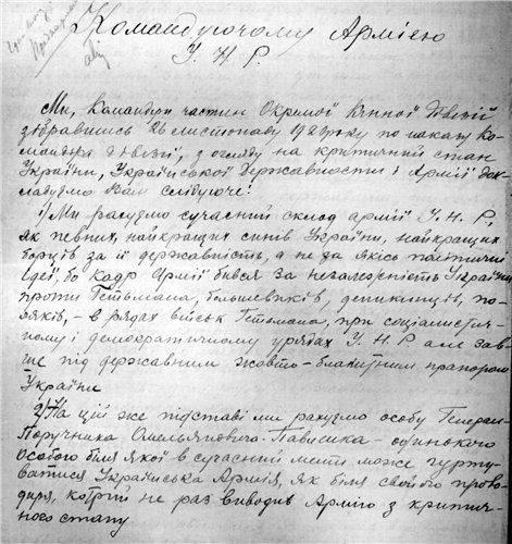Письмо командиров УНР: «Стон наболевшей козацкой души»