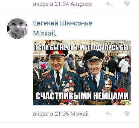 """""""Если бы не ветераны"""" или """"Украинцы - счастливые немцы"""""""