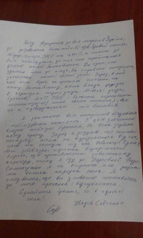 Тайное письмо Савченко с призывами к государственному перевороту
