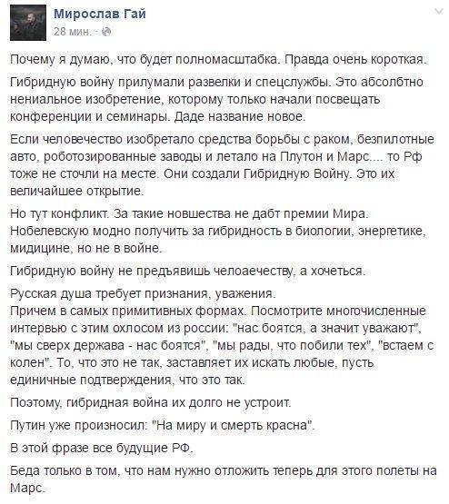 Как москали Украину на Марс не пускают или Попурри украинских «экспертов»