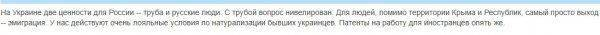 Раздоры русских порождают «украины»
