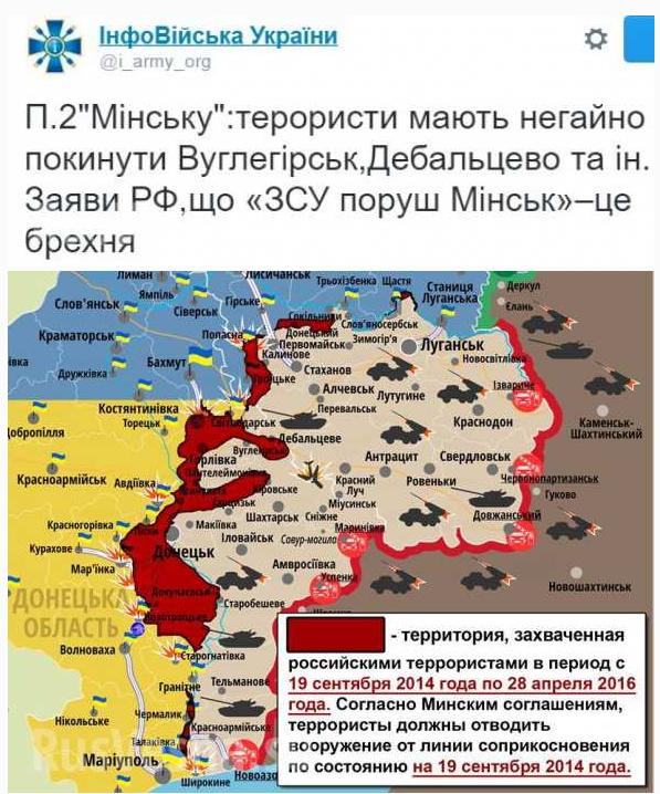 В Киеве признали: под Дебальцево была попытка захвата Донбасса
