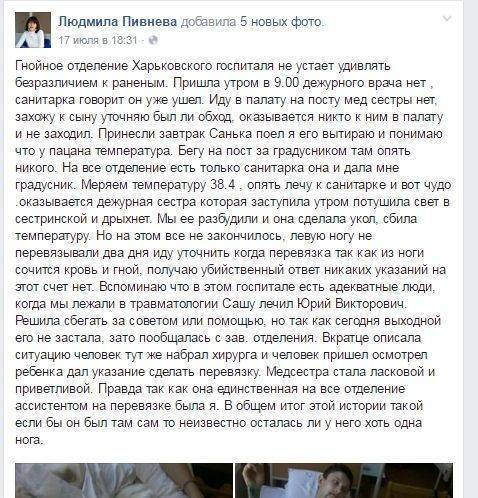 Сашко Пивнев или краткая история одной «перемоги»