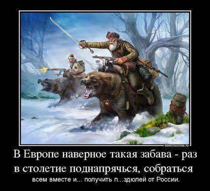 Клеветникам России.
