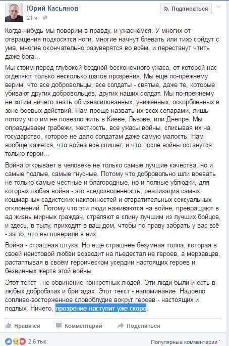 Суть украинства на конкретном примере