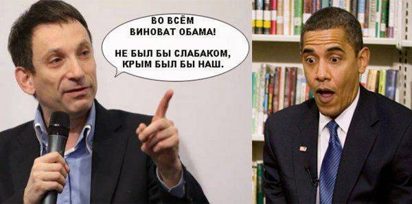 Во всём виноват …. Обама? Украинцы не перестают удивлять