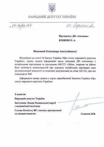 """Ан-225 """"Мрия"""": а был ли контракт с Китаем?"""
