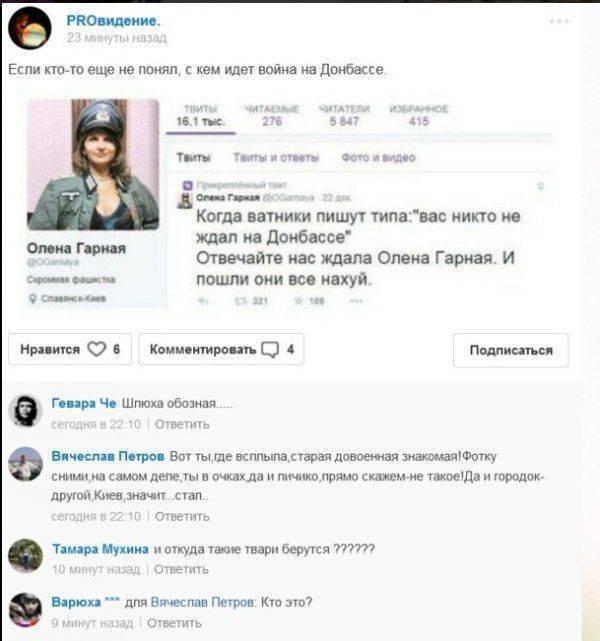 Что модно сегодня на Украине...
