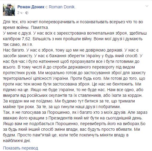 Митинг жертвенных баранов: для провокации беспорядков будут убивать АТОшников?