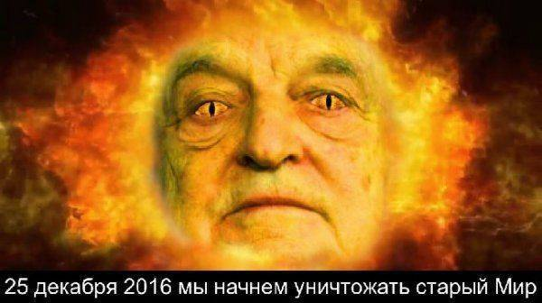 Картинки по запросу Сорос Клинтон война