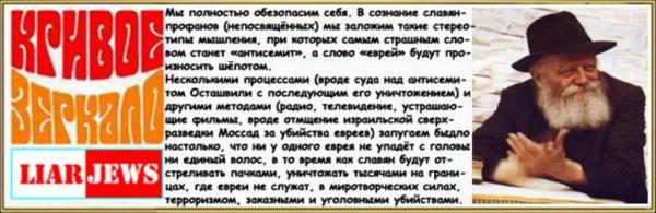 Обращение русских ученых к евреям России