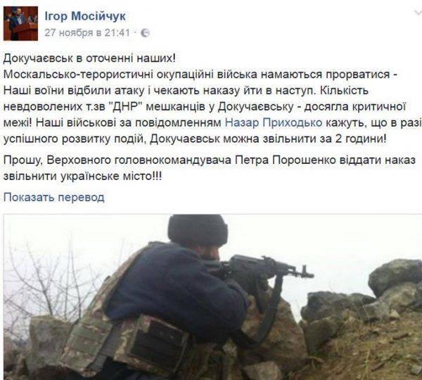Украинцы запустили фейк о взятии армии ДНР в «котёл»