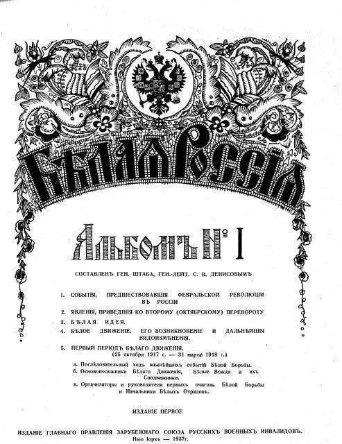 Помешательство пропаганды, или Украинец Деникин и ватник Скоропадский