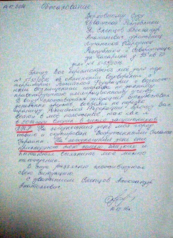 Депортированного на Украину ополченца удалось снять с поезда в Брянске