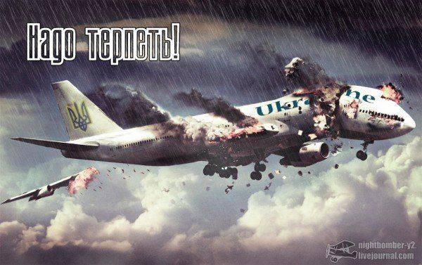 Украина. Запрограммированная катастрофа