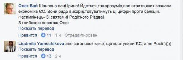 Ирина Геращенко опозорилась, назвав потери ЕС от санкций потерями России