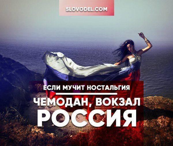 «Если мучит ностальгия - Чемодан, вокзал Россия»