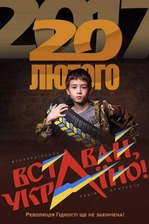 Майдан 3.0: перезагрузка мозга