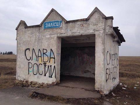 ВАЖНО: «Слава России, смерть Бандере»  в Украине