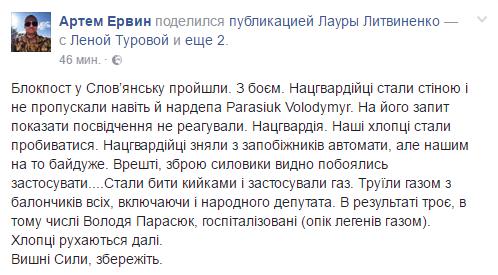 Полиция открыла стрельбу, побила и потравила газом Парасюка
