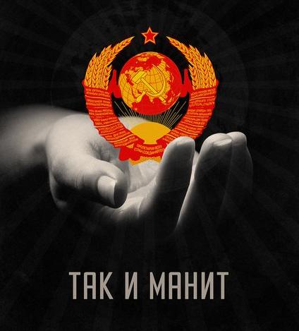 Сделайте мне СССР к понедельнику