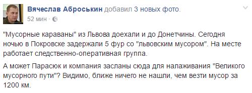 Украина кончилась, дальше ехать некуда: мусорные караваны из Львова доехали до Донбасса