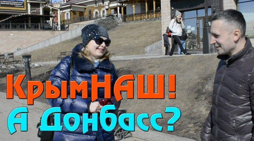 КрымНАШ, а ДонбассНАШ?