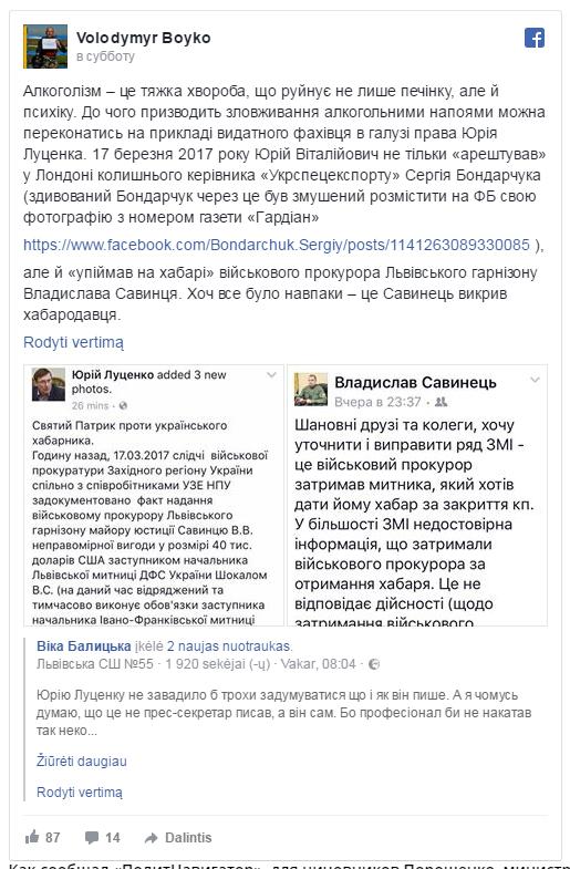 Алкоголизм разрушает мозг Юрия Луценко вслед за печенью