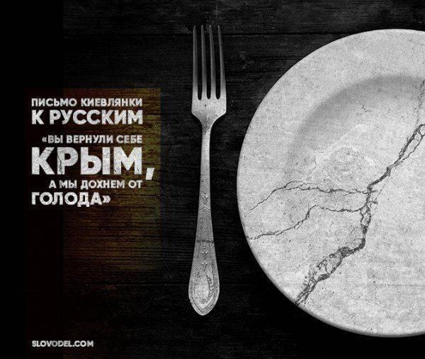 «Вы вернули себе Крым, а мы дохнем от голода»