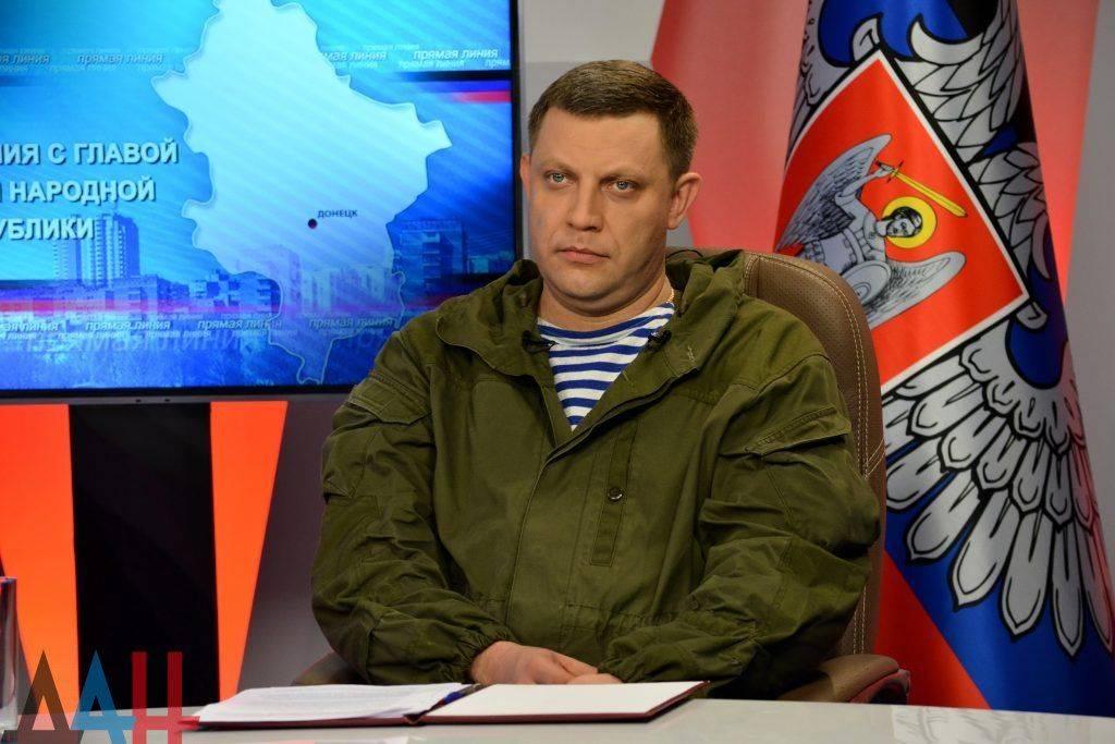 Захарченко сделал заявление по России