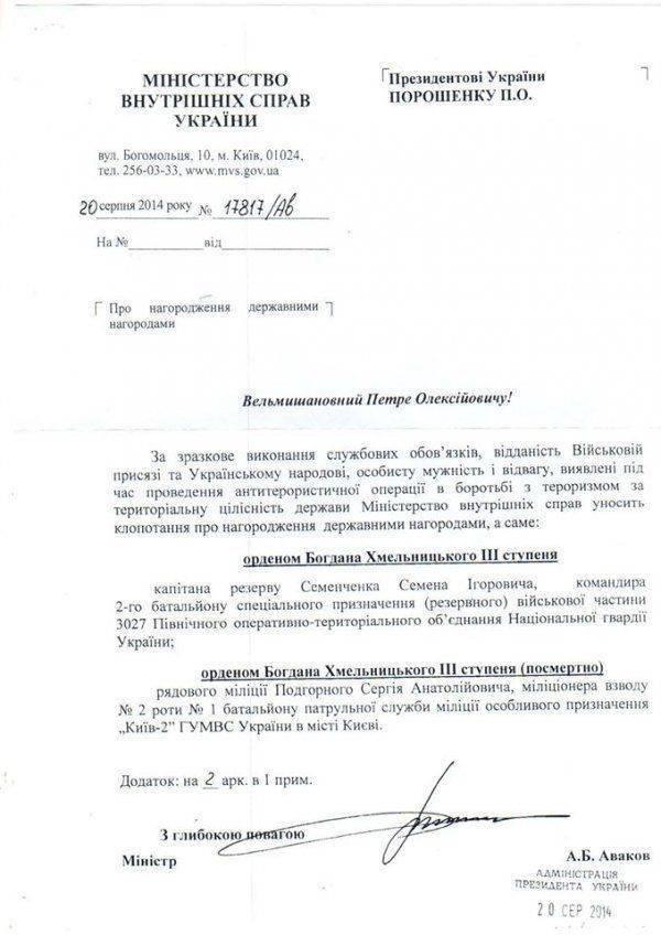 Банду Семенченко для блокады Донбасса нанял ближайший соратник Порошенко — журналистское расследование