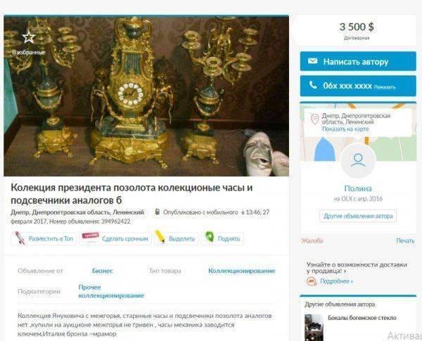 Герои Майдана продают в интернете украденные в Межигорье тарелки и часы «тирана»