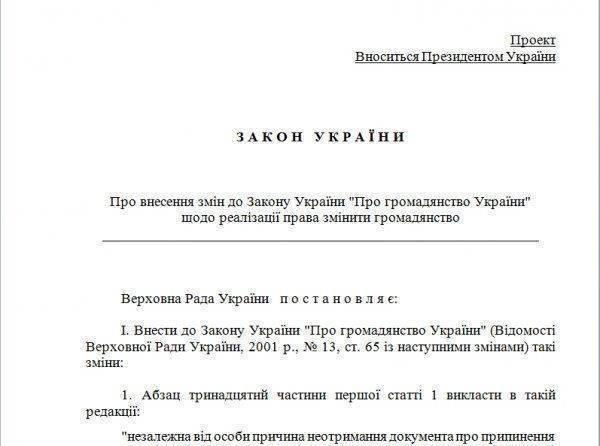 Украина отторгает западные области