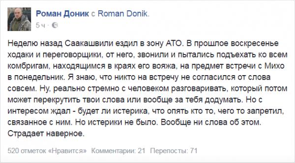 В АТО игнорируют Саакашвили: С человеком стремно разговаривать!