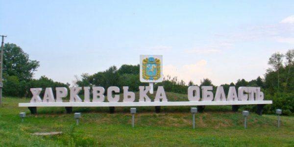 Харьковская область закипает