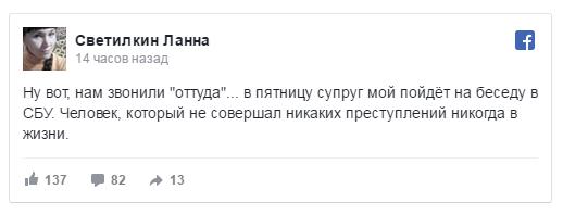Протестовавшего против написания сыном писем на фронт «АТОшникам» вызвала СБУ
