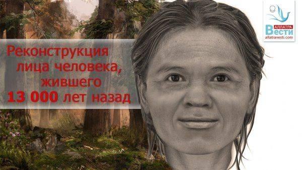 Реконструкция лица человека, жившего 13 000 лет назад
