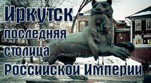 Иркутск — последняя столица Российской империи