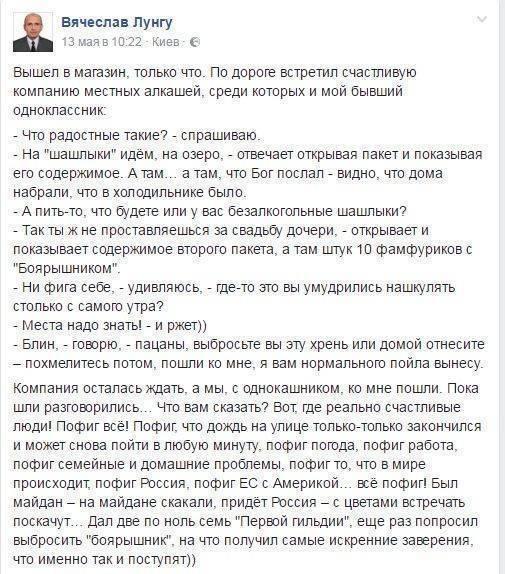 """Про боярышник: Специально для украинских """"небратьев"""""""