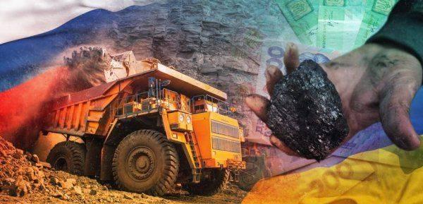 Без Москвы никак: Киев попался на российский угольный «крючок»