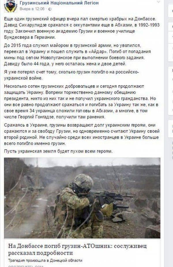 Отвоевался Давид Сихарулидзе, который еще Абхазию кошмарил