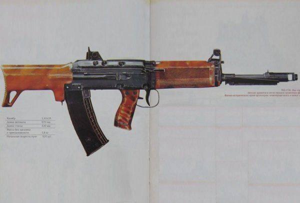Три пули в голову: Как в СССР создавали автомат будущего